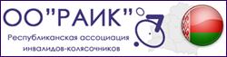 Общественное объединение «Республиканская ассоциация инвалидов- колясочников» (ОО «РАИК»)