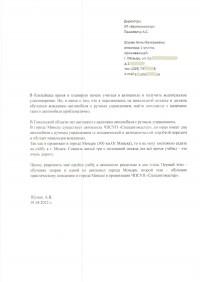 Образец письма в  УП «Белтехосмотр»