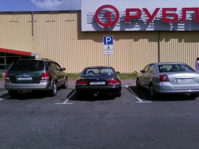 6d5278e6a1827e569d1165a0e430526d 400x300 Водители, не занимайте на парковке места для людей с ограниченными возможностями!