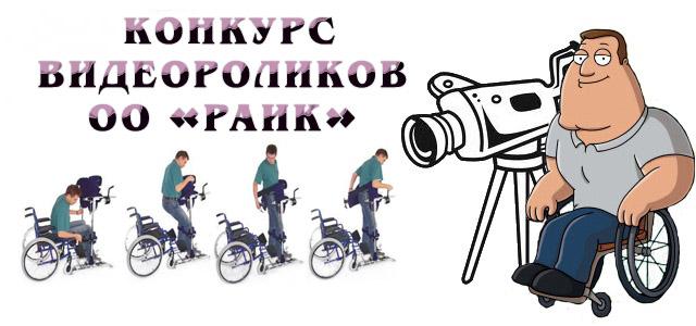 Конкурс видеороликов