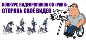 ОО «Республиканская ассоциация инвалидов-колясочников» объявляет конкурс на съёмку любительских видеороликов о жизни инвалидов-колясочников.