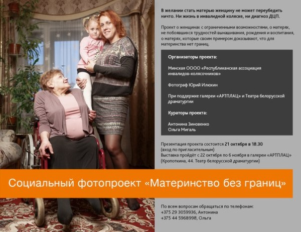 Фотовыставка «Материнство без границ»