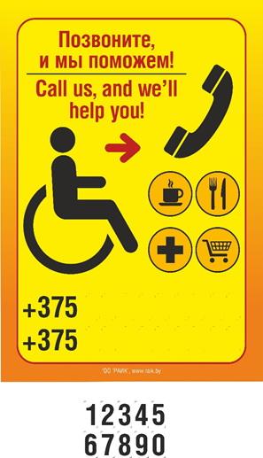 К каждой информационной наклейке прилагается трафарет для вписывания номера телефона