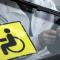 В Лиде будут обучать вождению инвалидов-колясочников