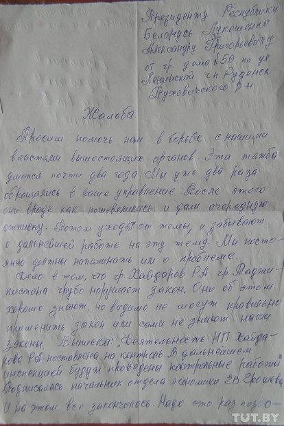 invalid_rudensk_yerch_tutby_phsl_20160616_vvv_4171