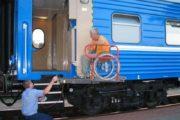 БЖД начала принимать онлайн-заявки на включение в состав поездов вагонов для инвалидов-колясочников