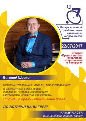Лекция «Права и льготы инвалидов-колясочников в Беларуси»