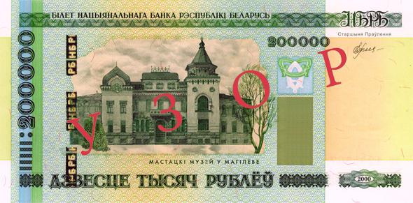 <!--:ru-->Банкноту в 200 тысяч рублей украсил Художественный музей в Могилеве<!--:-->