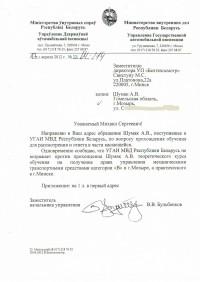 Ответ из УГАИ МВД РБ