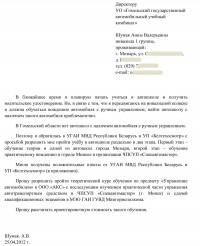 Образец письма в одну из автошкол по месту жительства (в данном случае УО «АУК»)