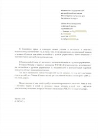 Образец письма в УГАИ МВД РБ