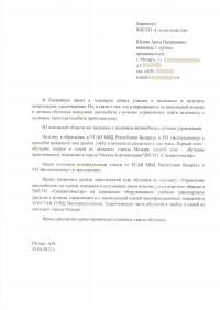 Образец письма в  ЧПСУП «Спецавтомастер»