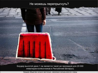 Вот таким представляется высокий бордюр человеку на инвалидной коляске. Есть еще вопросы, отчего таких людей совсем не видно на белорусских улицах? С сайта disright.org