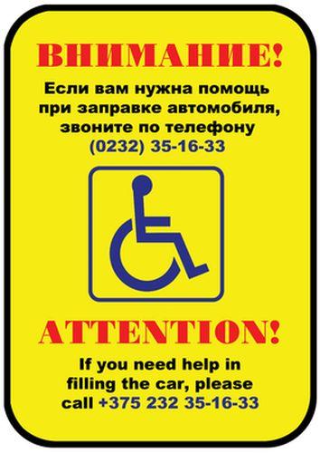 ОО «РАИК» добился, что на белорусских заправках появились такие плакаты