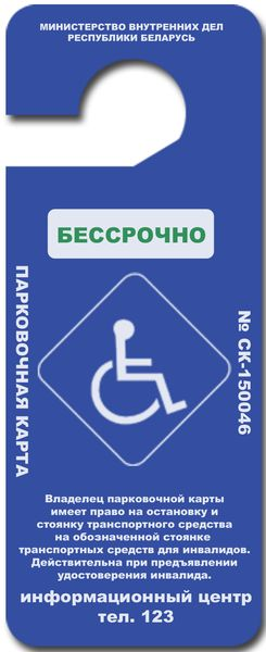 (Photo of the parking card, designed by E.Shevko. It says that its owner has the right to stop and park at a parking place for people with disabilities. The card should be verified by showing the disabled person's identity card. Info centre telephone number 123.)