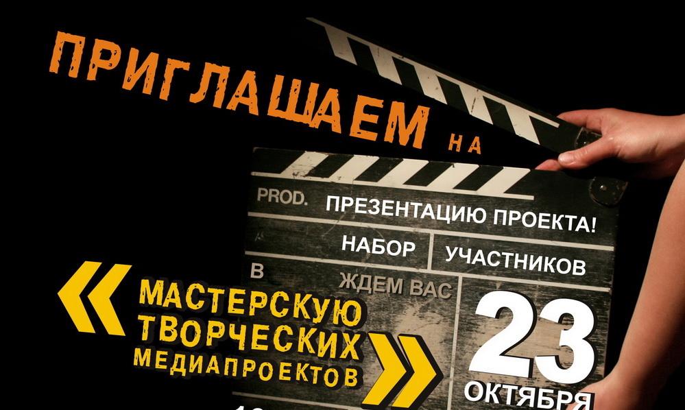 Объявляется конкурс на обучение в «Мастерской творческих медиа проектов»! Приоритет будет отдаваться людям с инвалидностью.