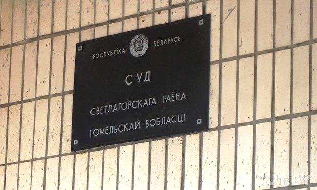 Светлогорск: суд над Юрием Ляшенко отложили, милиция дорабатывает материалы дела