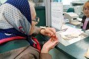 Перерасчеты минимальных трудовых пенсий, надбавок и повышений к ним, доплат пенсионерам в возрасте старше 75 лет, социальных пенсий.