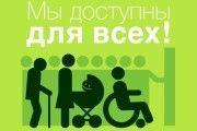 С августа безбарьерные здания Минска станут отмечать специальными наклейками