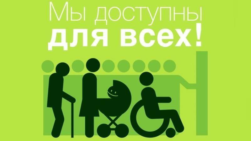 1nakleyka_dostupnost_zdaniy3