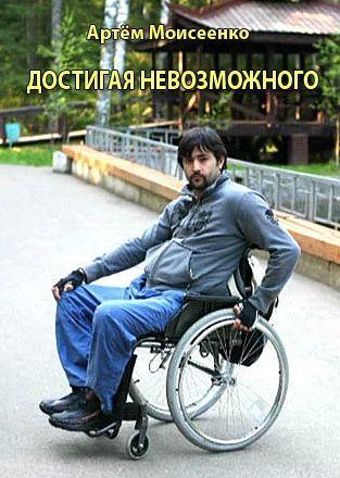 dostigaya_nevozmozhnogo_moiseenko_330