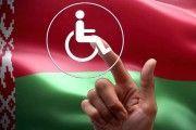 Беларусь приводит законодательство в соответствие с Конвенцией о правах инвалидов.