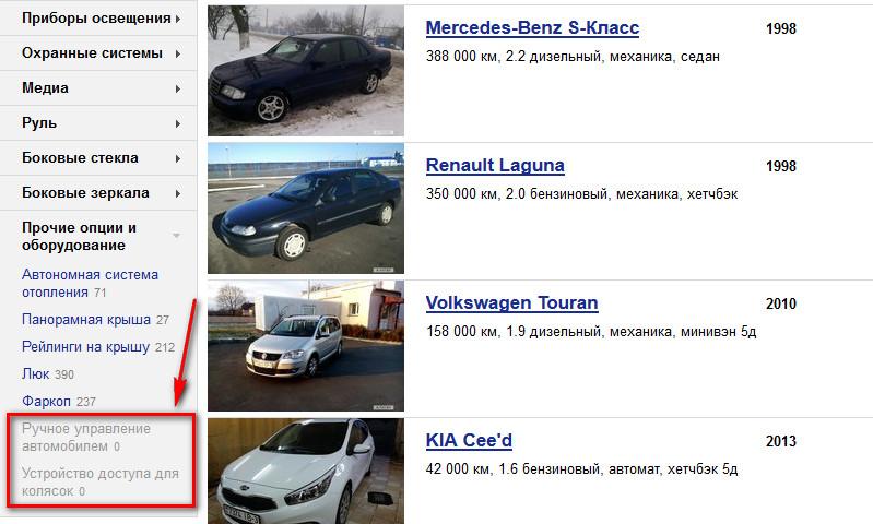 в Беларуси появился второй сайт, где можно купить или продать автомобиль с ручным управлением