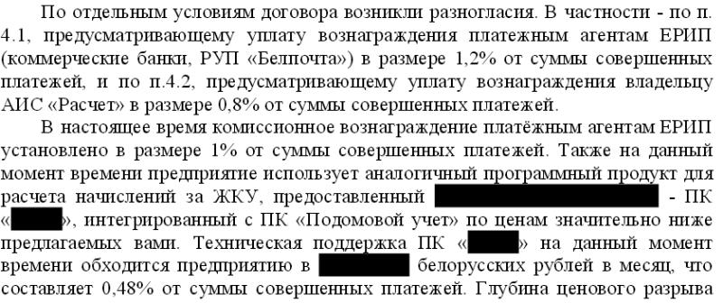 gkh_kuletski_tutby_phsl_29022016_img_003