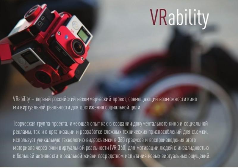 vrability-vr360-2-638