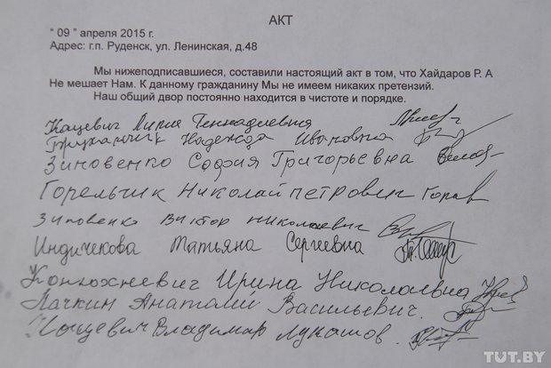 В особом акте соседи подписались: «Хайдаров Р.А. Не мешает Нам».