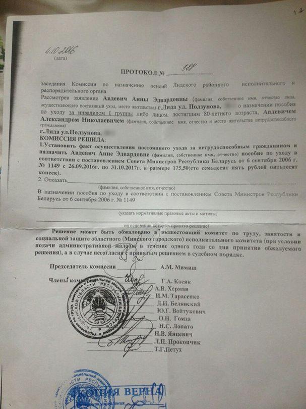 Протокол о назначении пособия. Фото: Facebook Александра Авдевича.