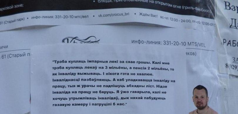 Инвалид из Барановичей: Невозможно выжить на пенсию в 140 рублей