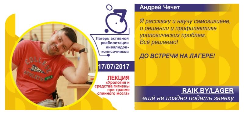 Лекция «Урология, средства гигиены и дефекация при травмах спинного мозга» 16.07.2018