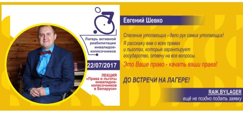 Лекция «Права и льготы инвалидов-колясочников в Беларуси» 22.07.2017