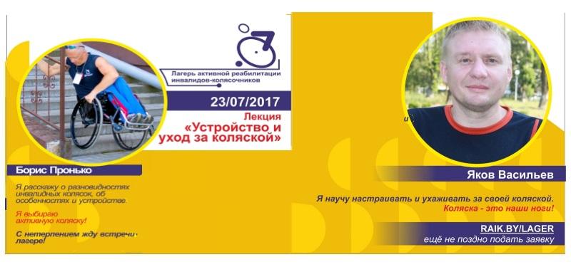 Лекция «Устройство и уход за коляской» 23.07.2017