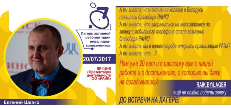 Лекция «Презентация деятельности ОО «РАИК»» 24.07.2017