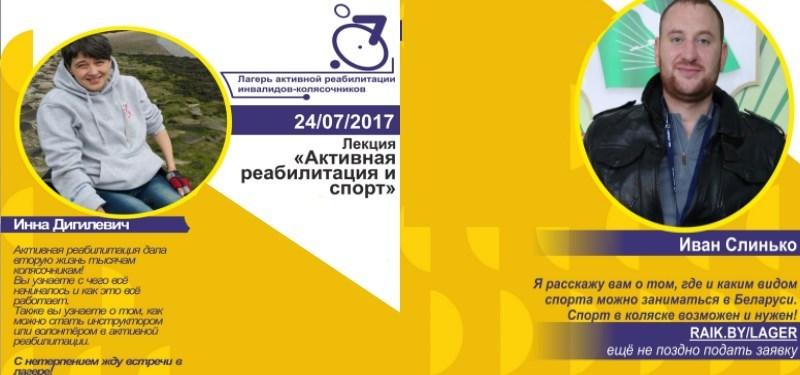 Лекция «Активная реабилитация и спорт для инвалидов-колясочников» 24.07.2017