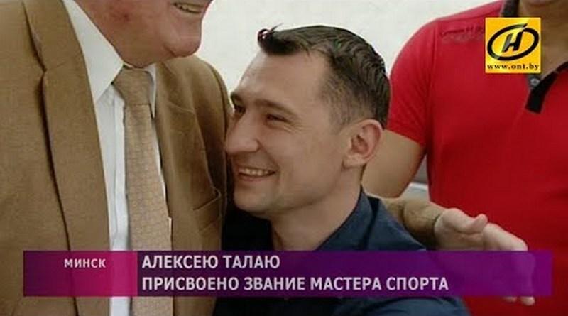 Алексею Талаю присвоено звание мастера спорта