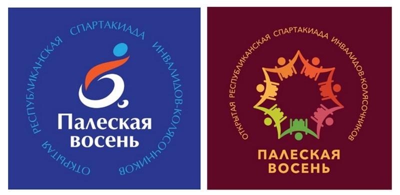 Выбор логотипа для спартакиады колясочников в Мозыре. Голосование