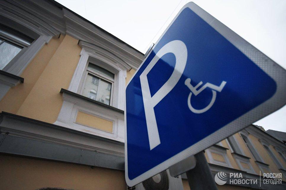 Путин подписал закон, уточняющий порядок парковки машин инвалидов