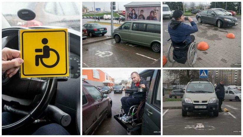 КОНКУРС на название Мобильного приложения для фиксации нарушителей на инвалидных парковках.