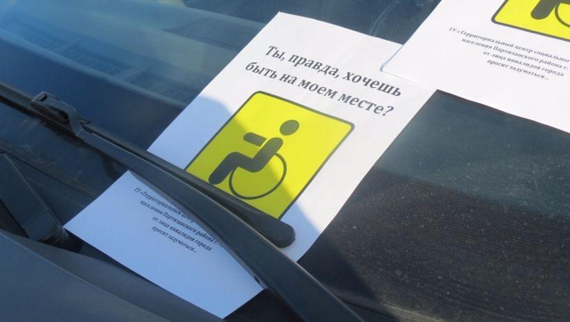 ГАИ Партизанского района г. Минска провела акцию «Стоп-парковка»