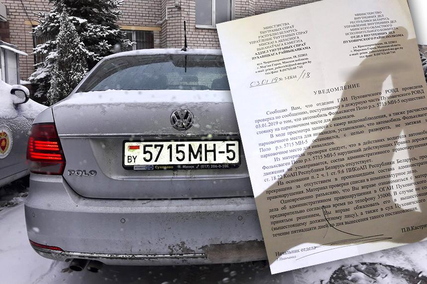 Колясочник вызвал ГАИ на милиционера, который припарковался на месте для инвалидов. Ответ милиции: