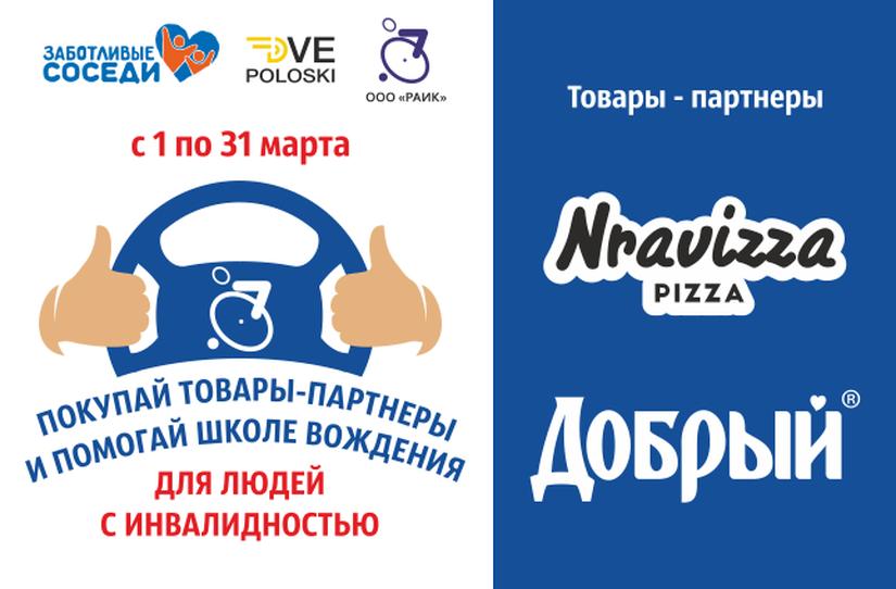 Первая в Беларуси автошкола для инвалидов-колясочников с шейной травмой!
