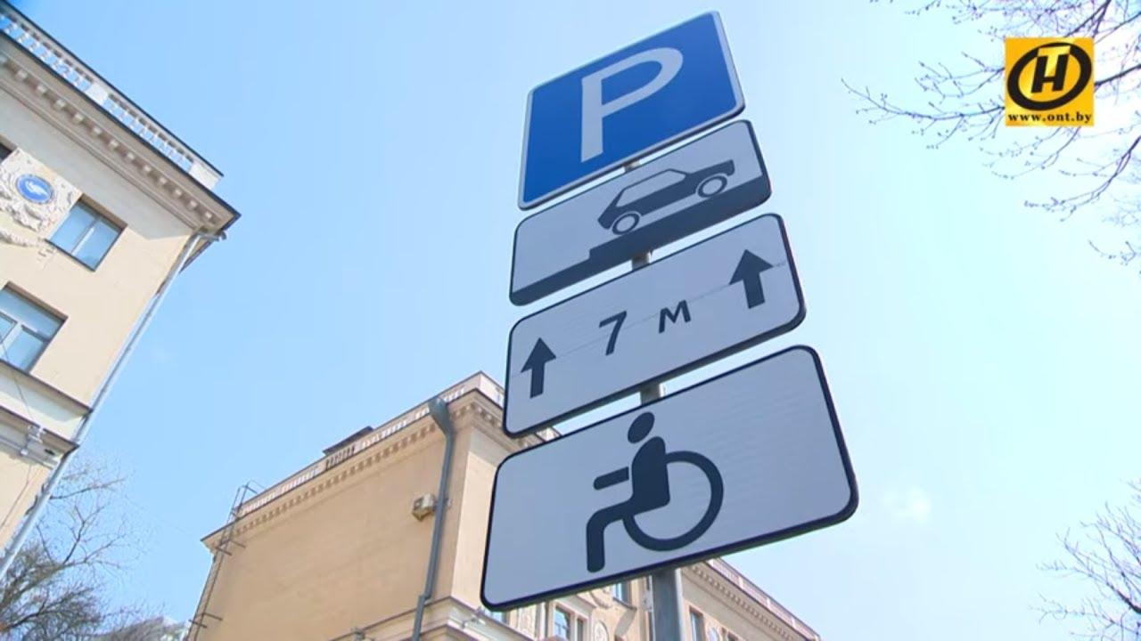 Паркуемся с инвалидами-колясочниками в Минске. Табличку