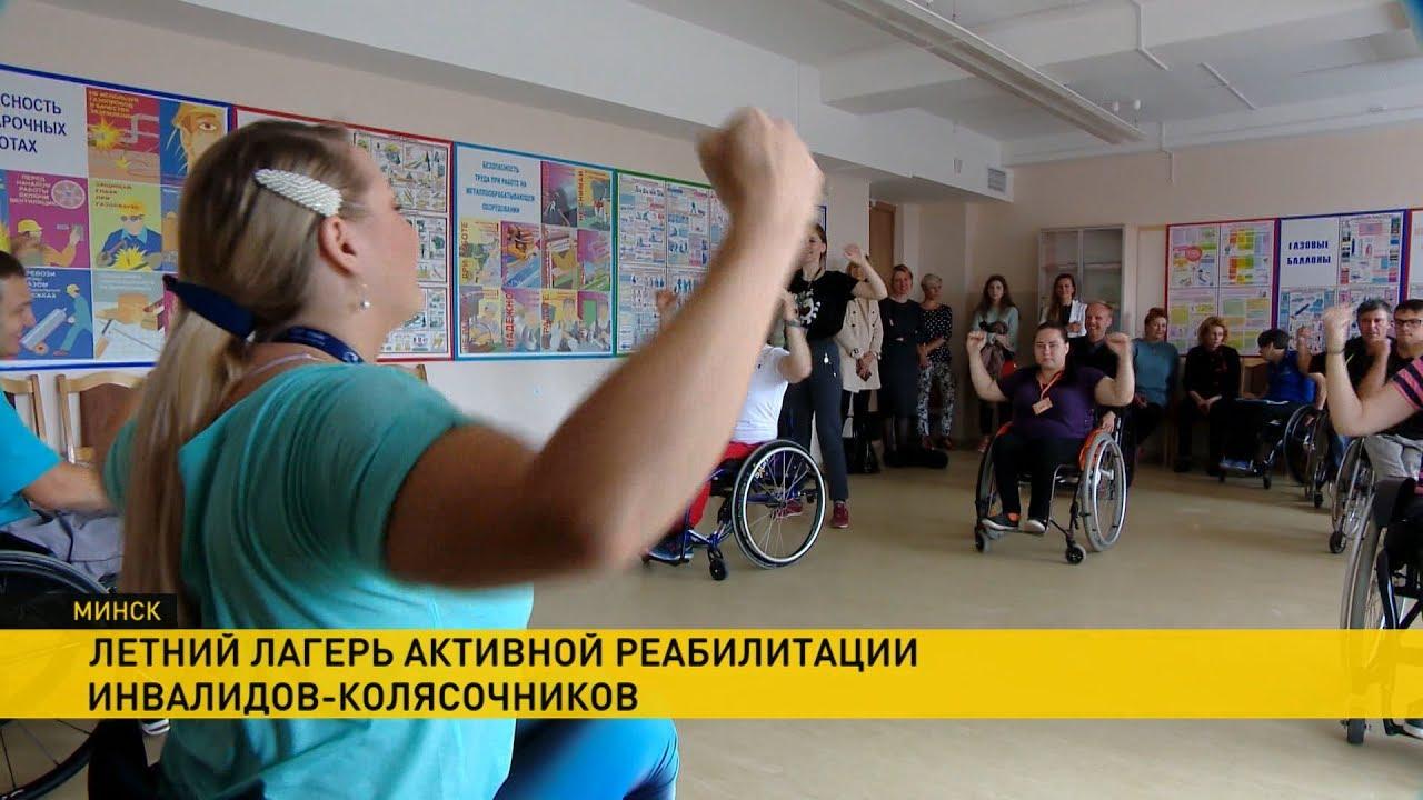 Помогают жить полной жизнью: в Минске заработал специальный лагерь для людей с ограниченными возможностями