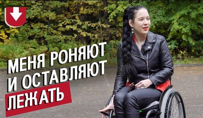 Инвалид-колясочник: Юля | Быть 18-летним