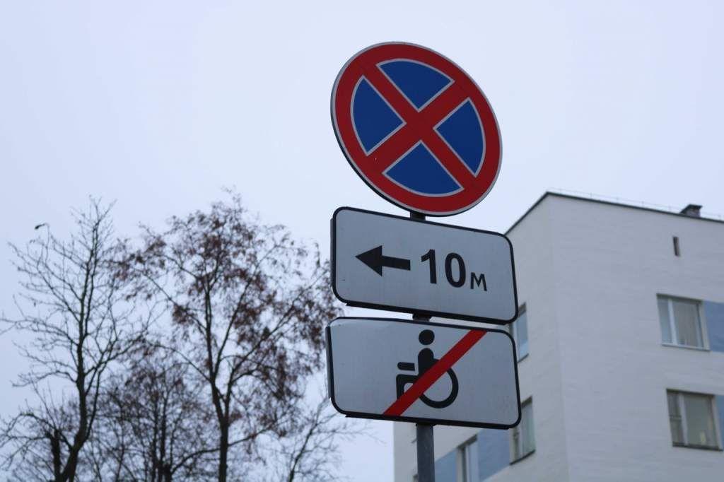 Кто в Гродно занимает места для инвалидов