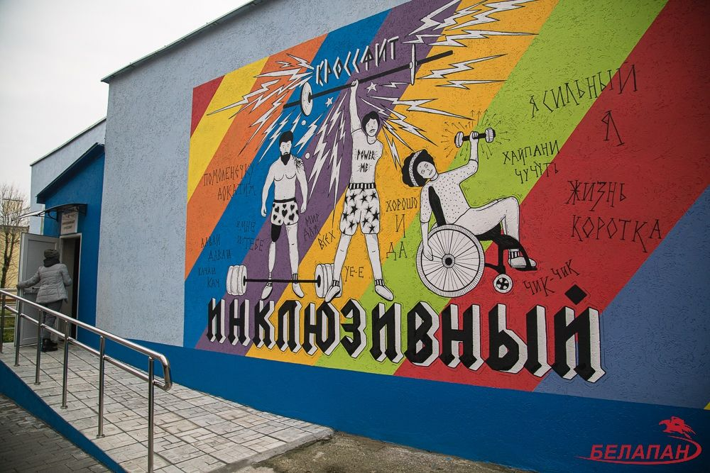 Инклюзивный кроссфит в Лиде. «Спорт улучшает жизнь и дает новые возможности»