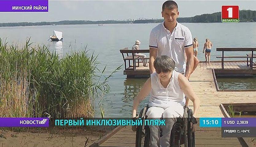 Под Минском открылся первый в стране инклюзивный пляж
